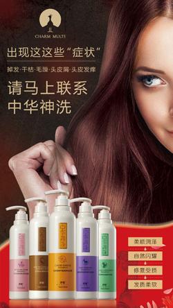 理发店专用洗发水,理发店用的是什么洗发水-中华神洗洗发水