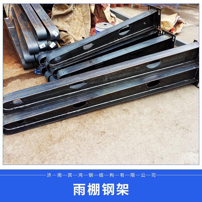 山东省济南市宾鸿钢结构有限公司 雨棚钢架 钢结构玻璃雨棚 地下车库玻璃雨棚供应