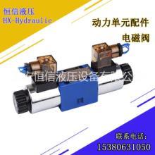 液压配件电磁液压阀换向阀淮安液压系统配件液压锁平衡阀批发批发