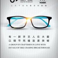 爱大爱防近视手机眼镜