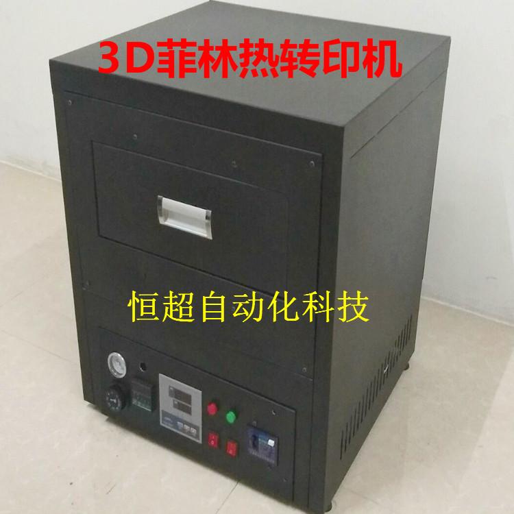 3D菲林热转印机 菲林机热转印机器 保护套热转印机器价格_菲林机热转印机器 手机外壳保护套3D菲林热转印机