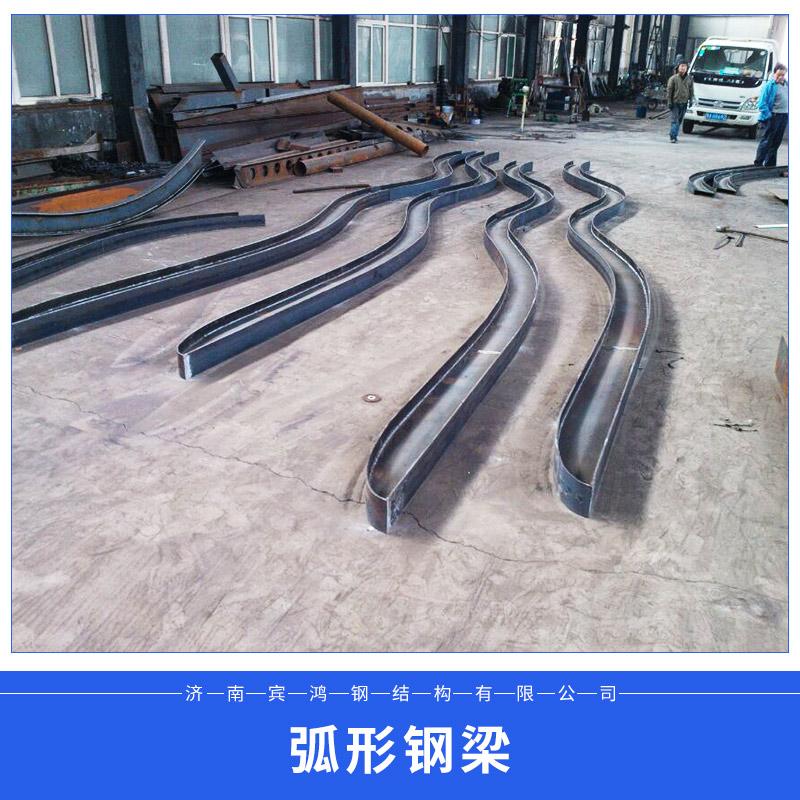 山东省济南市宾鸿钢结构有弧形钢梁 钢构件弧形梁 弧形钢梁 弧形钢结构