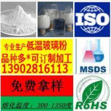3:厂家直销  绝缘材料用玻璃粉