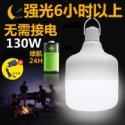 LED可充电灯泡应急家用停电照明图片
