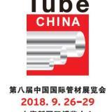 2018上海管材及管件展