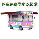 抚州冰淇淋车价格、抚州冰淇淋车厂家、抚州冰淇淋车多少钱 不锈钢美食小吃车 抚州电动冰淇淋车
