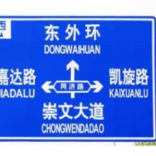 交通指示牌    交通指示牌供应商  交通指示牌生产厂家  交通指示牌哪家好