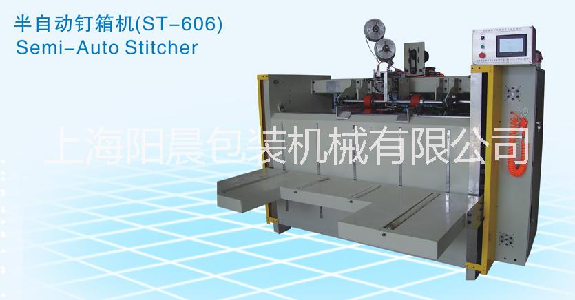 半自动钉箱机|上海半自动钉箱机供应商|嘉定哪里有半自动钉箱机ST606批发商|半自动钉箱机ST606供应商