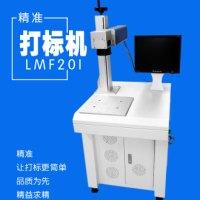 【打标机】柜式光纤激光打标机精准_品质为先