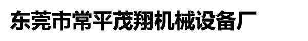 东莞市常平茂翔机械设备厂