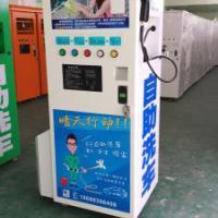 【自助洗车机】  优质自助洗车机 广州自助洗车机厂家 品质保证 加工定制