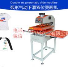 厂家直销气动双工位烫画机 气动烫画机 烫钻双工位烫画机