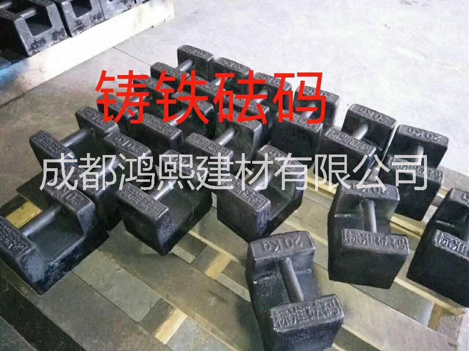 四川成都批发电梯配重搅拌站拌合站试验配重铸铁砝码20KG标准砝码