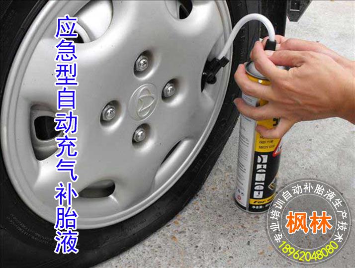 轮胎自补剂生产配方技术