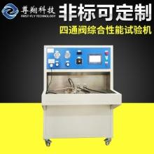 四通阀综合性能试验机全自动压力试验机图片