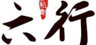 中山市六行胶粘制品有限公司