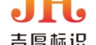 广州吉厚广告制作有限公司
