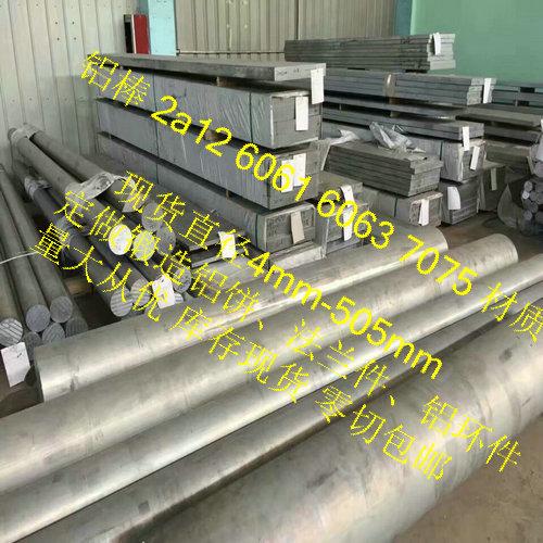 6061铝棒铝管铝方管角铝材铝棒直径500 490 480铝管280*10 20 30铝方管120*120*5 6 7