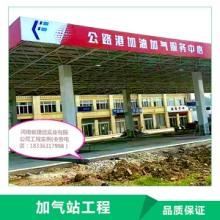 河南省捷远实业有限公司 加气站工程 网架工程 钢结构加气站 网架加气站工程批发