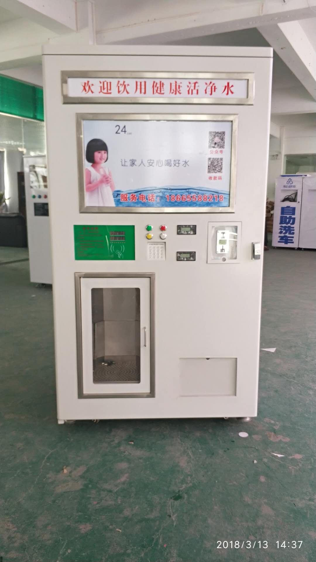 【联网售水机】 联网售水机价格 加工定制 品质保证