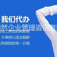 广州注册公司,工商服务