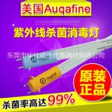 【美国Aquafine】华南总代理 紫外线杀菌灯降解TOC 高臭氧18063