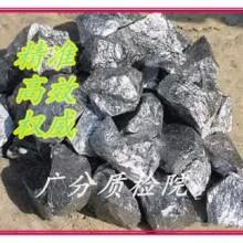 临沧市铅、锌矿含量成分物质元素分析检测批发