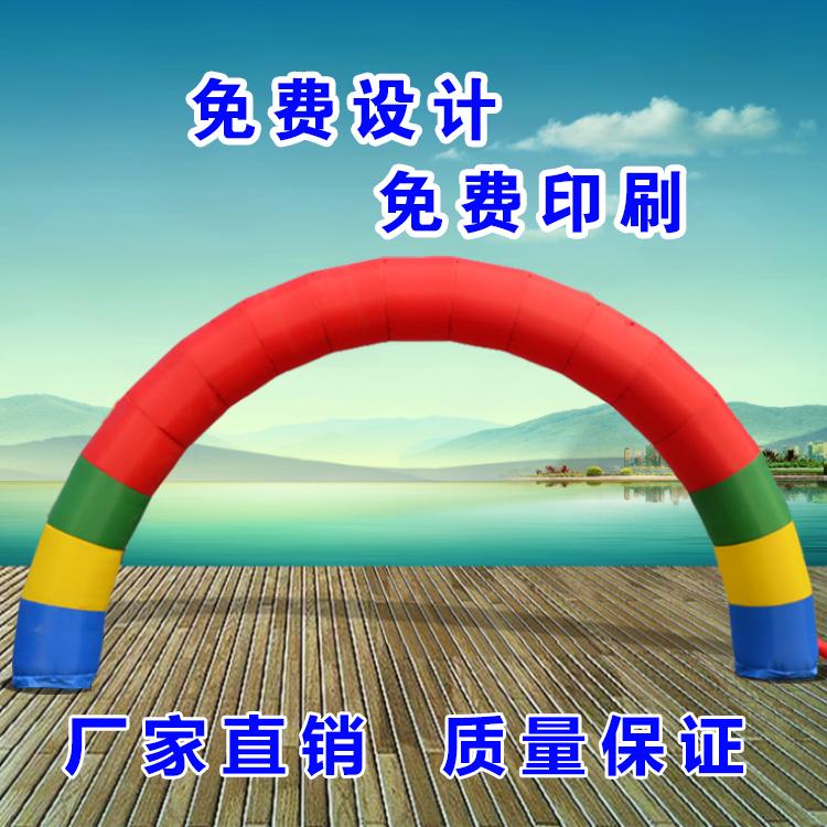 云南气模帐篷定做弧形拱门宣传彩虹门批发厂家