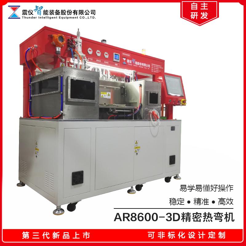 3D曲面玻璃热弯机AR8600
