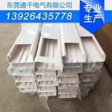 优质供应 PVC线槽 质量优质 PVC线槽厂家生产供应批发