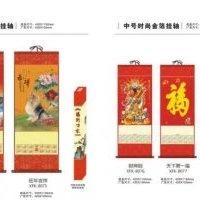 天津广告挂历