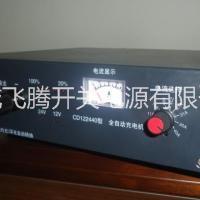 12V24V智能充电机
