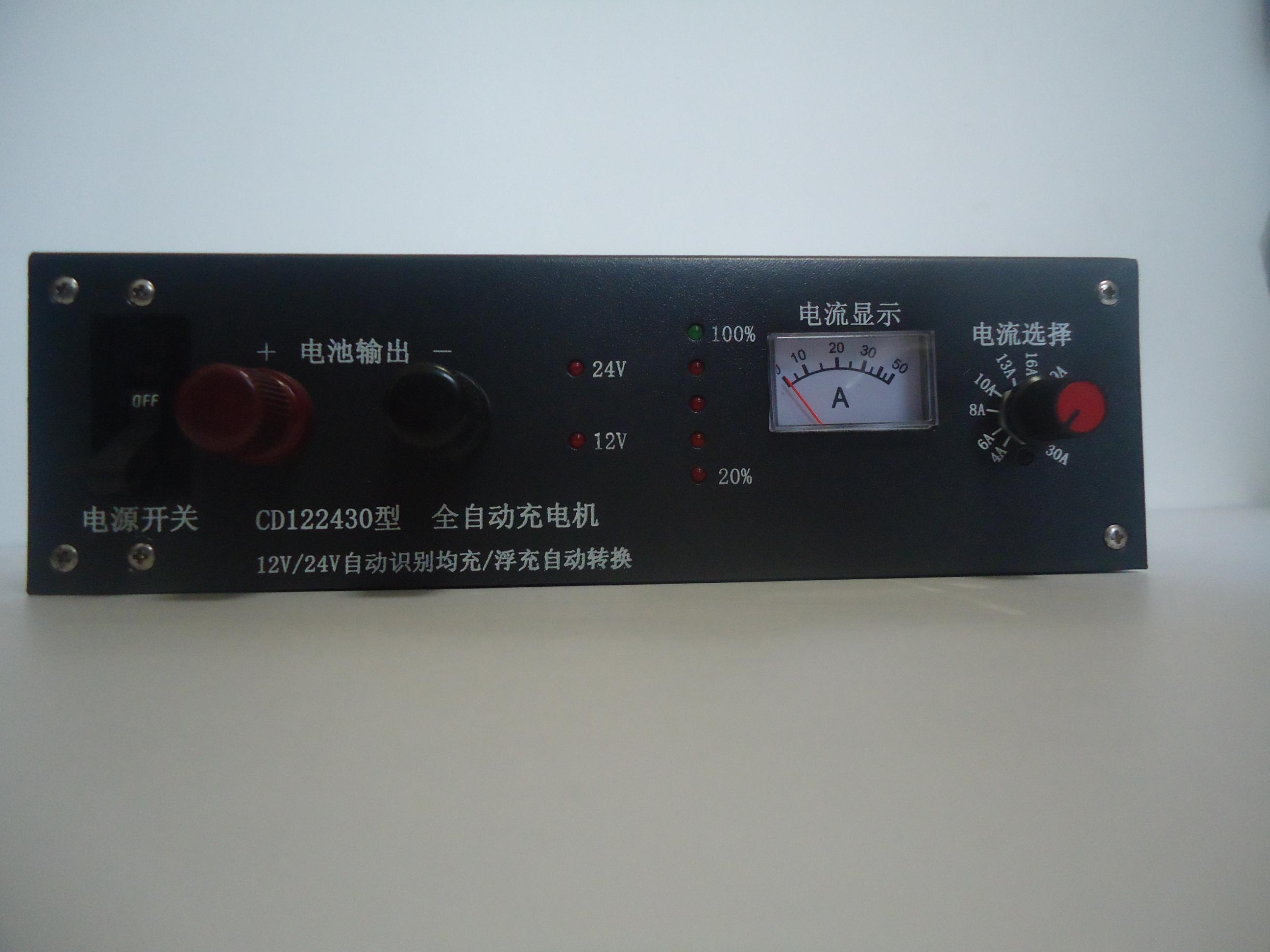 12v24v30a充电机;全自动充电机;全自动智能充电器