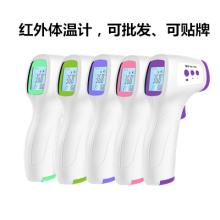 红外体温计非接触式红外体温计测温仪温度计,一键测量一秒测温、进口探头,可批发可贴牌批发