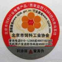 潮州有色条形码防伪印刷,隐形条形码防