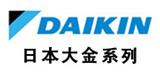 日本原装进口大金可变排量柱塞泵