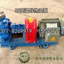 耐磨耐用的RY高温导热油泵海涛泵业厂家专业供应批发