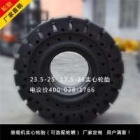 23.5-25轮胎铲车钢圈50铲车轮胎实心轮胎装载机实心轮胎 50铲车实心轮胎