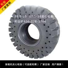 50装载机轮胎17.5-25可配钢圈20.5-25实心轮胎23.5-25 50装载机23.5-25实心轮胎