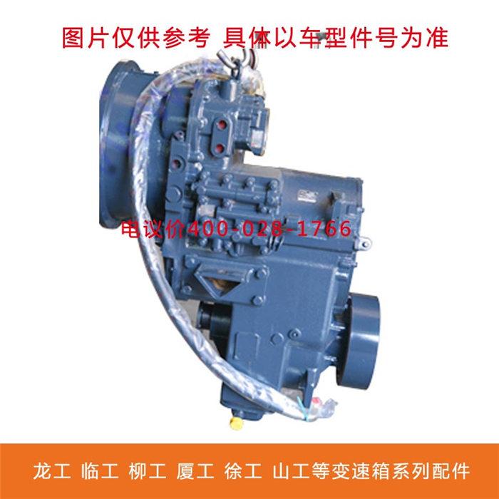 双变总成(变速箱总成) LG21909002441 临工956L装载机 临工装载机双变总成