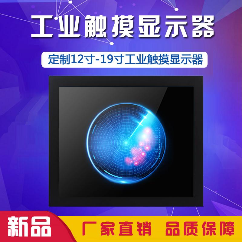 供应17寸触摸显示器厂家直销 嵌入式触摸显示器工业显示器批发