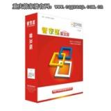 重庆双全科技管家婆辉煌房屋托管中心管家婆软件免费版信誉保证