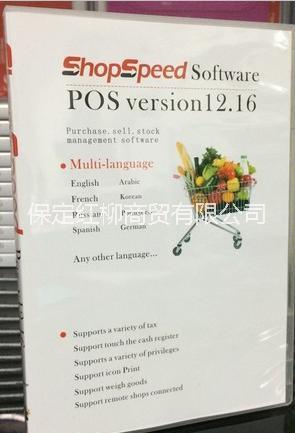 阿拉伯超市软件商速多语言软件超市进销存软件收款机软件支持中英日韩俄法德意西班牙阿拉伯葡萄牙等语种