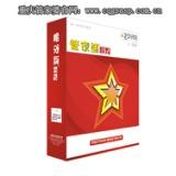 重庆双全科技管家婆财贸双全系列软件售后本地可上门安装