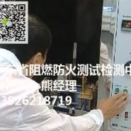 江门市新型材燃烧性能等级分析图片