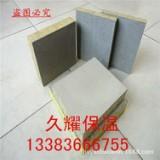 直销外墙防火岩棉复合板墙体保温久耀岩棉复合板