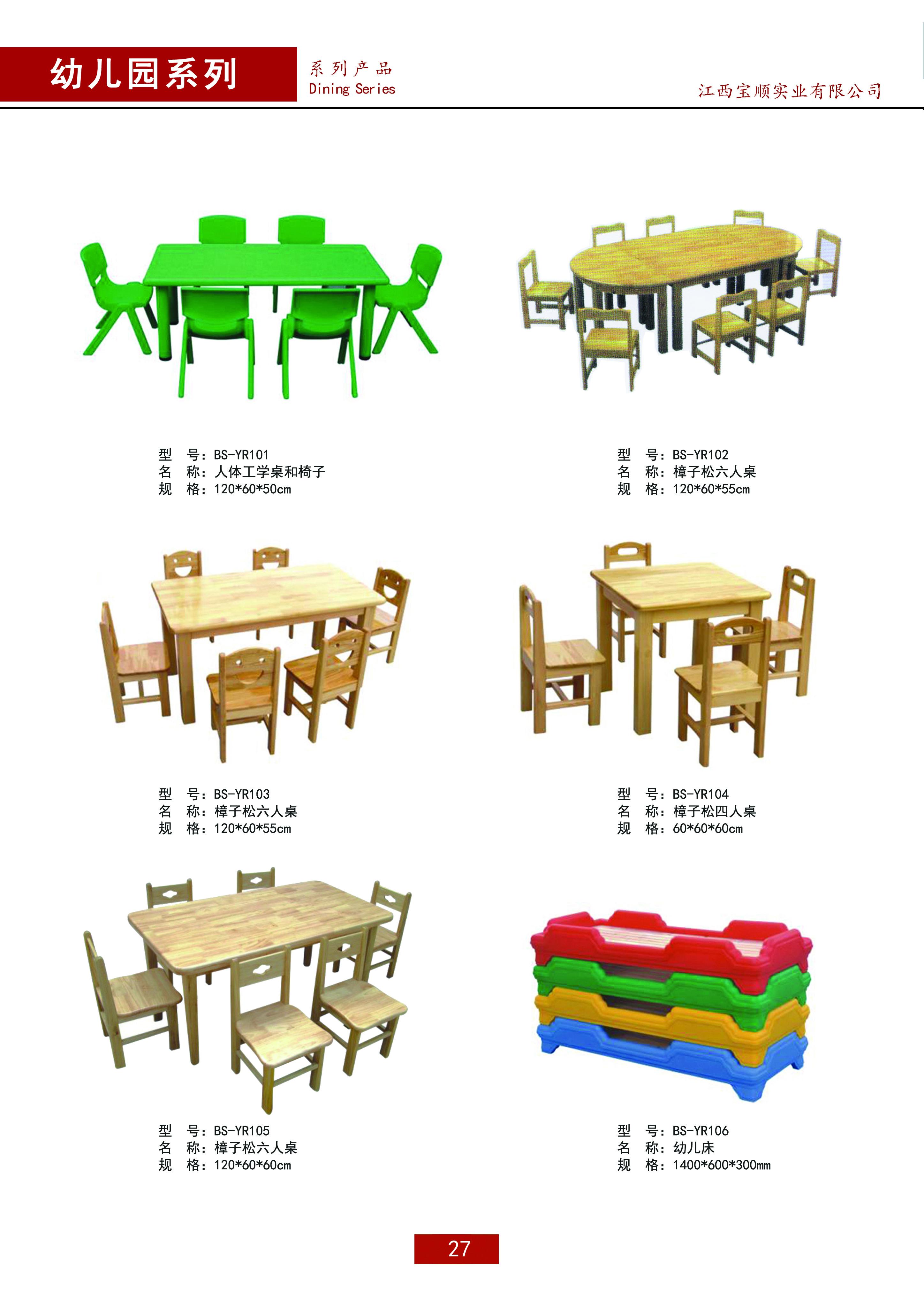 【 幼儿园系列】 幼儿床 大型户外玩具  幼儿桌椅  整理柜