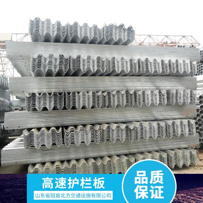 北方交通设施供应高速护栏板 波纹状钢护栏板 量大价优欢迎咨询 云南高速护栏板批发