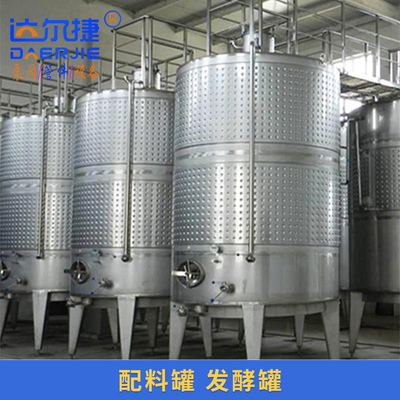 温州达尔捷配料罐/发酵罐 不锈钢立式发酵储罐 卫生级配料罐