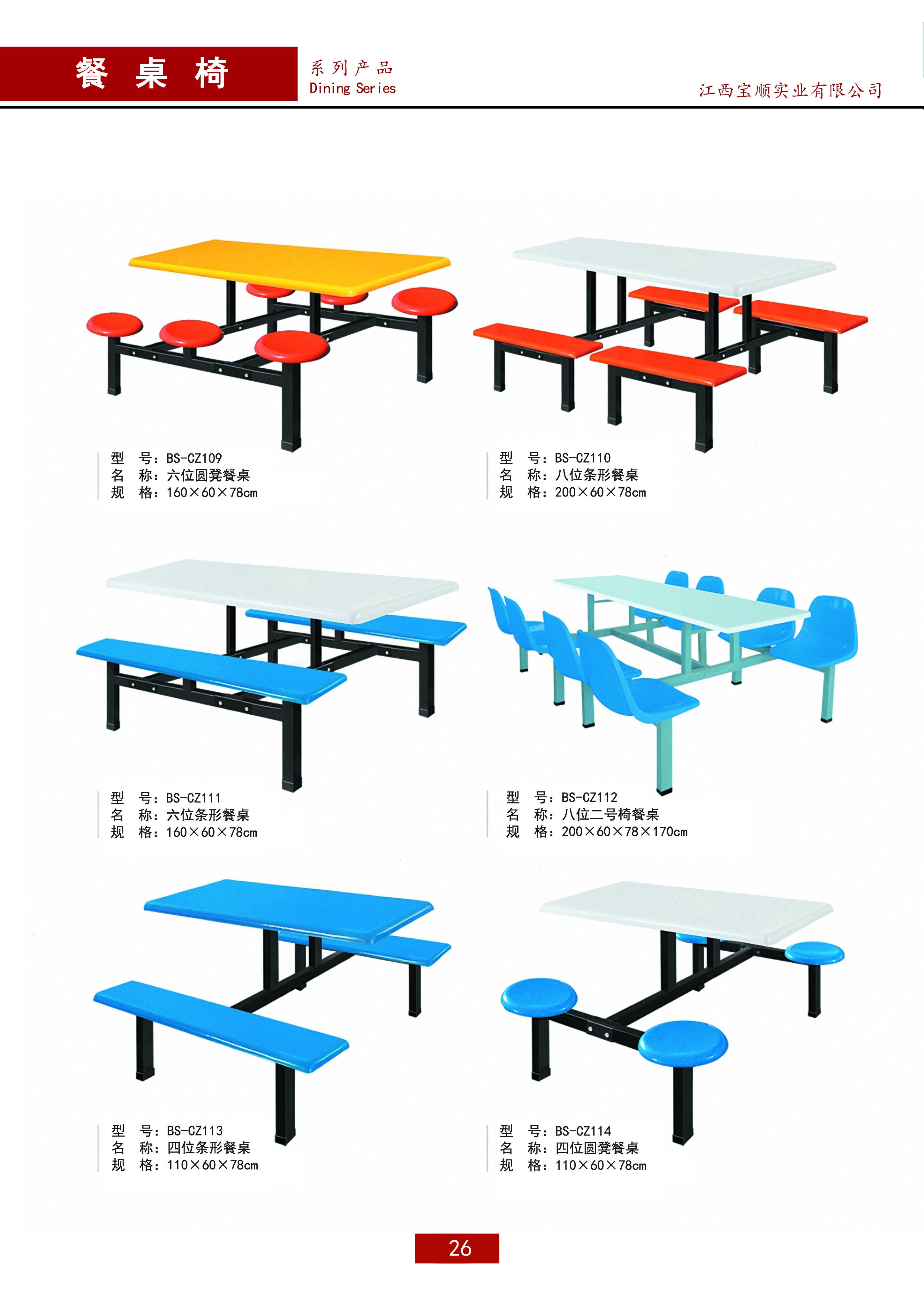 厂家直销优质餐桌椅款式多种欢迎选购